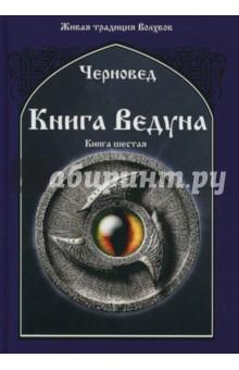 Книга Ведуна. Демонология. Книга 6 книга мастеров