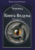 Книга Ведуна. Демонология. Книга 6