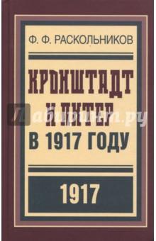 Кронштадт и Питер в 1917 году великая годовщина пролетарской революции 25 октября 1917 7 ноября 1918