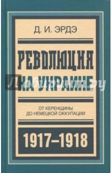 Революция на Украине. От керенщины до немецкой оккупации хундай туксон в полтаве