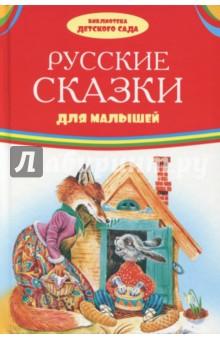Русские сказки для малышей самые первые сказки