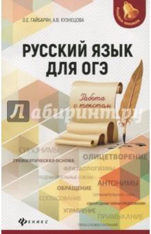 Русский язык для ОГЭ. Работа с текстом л в доровских древнегреческий язык учебное пособие