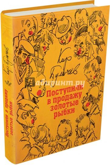 Поступили в продажу золотые рыбки, Булычев Кир
