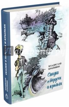 Сказки о парусах и крыльях издательский дом мещерякова летящие сказки в п крапивин