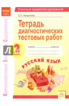 Русский язык. 2 класс. Тетрадь диагностических тестовых работ. ФГОС
