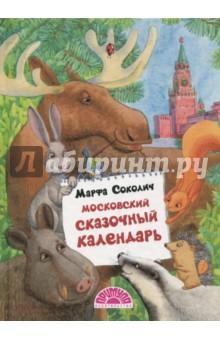 Московский сказочный календарь, Примула, Сказки отечественных писателей  - купить со скидкой