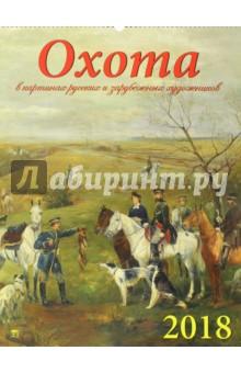Zakazat.ru: Календарь настенный на 2018 год Охота (13810).