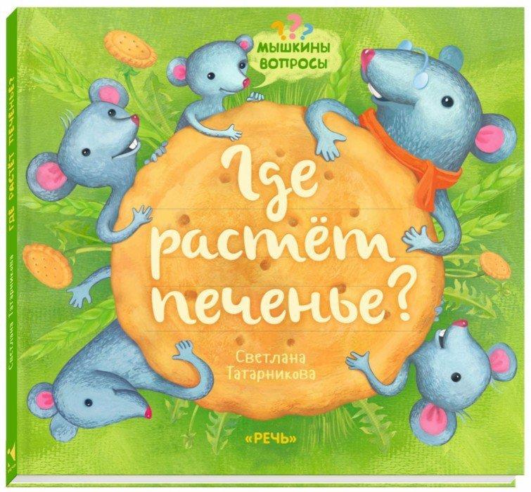 Иллюстрация 1 из 32 для Где растет печенье? - Светлана Татарникова | Лабиринт - книги. Источник: Лабиринт
