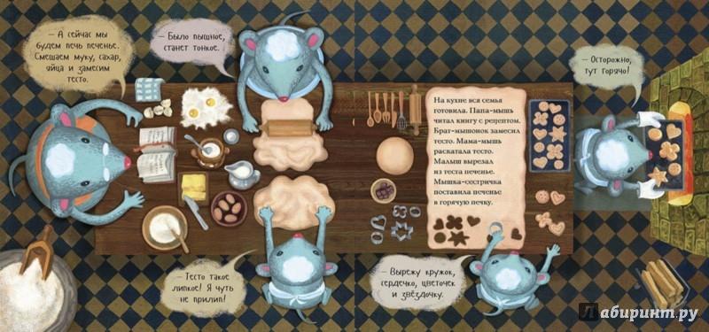 Иллюстрация 4 из 32 для Где растет печенье? - Светлана Татарникова   Лабиринт - книги. Источник: Лабиринт