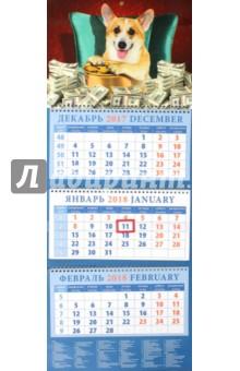 Календарь квартальный на 2018 год Год собаки - год удачи (14804)