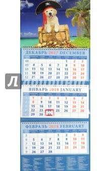 Календарь квартальный на 2018 год Год собаки. На острове сокровищ (14817)