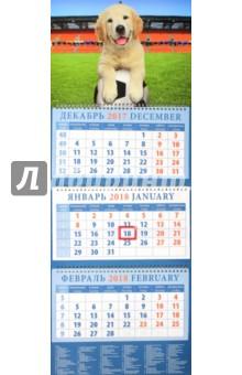 Календарь квартальный на 2018 год Год собаки. Щенок (14826)