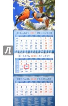 Календарь квартальный на 2018 год Снегири (14834)