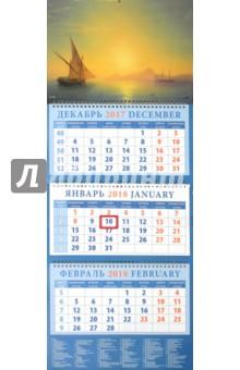 Zakazat.ru: Календарь квартальный на 2018 год Закат над Искьей. Иван Айвазовский (14839).