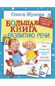 Большая книга по развитию речи книги издательство аст большая книга по развитию речи