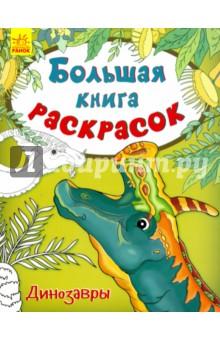 Динозавры ранок книга коза рогатая потешки раскладушки ранок