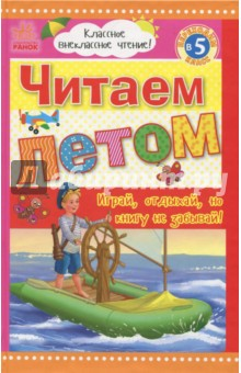 Читаем летом: переходим в 5 класс чтение на лето переходим в 4 класс
