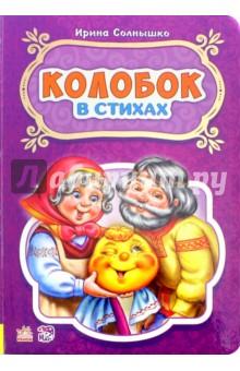 Колобок любимые стихи и сказки малышей