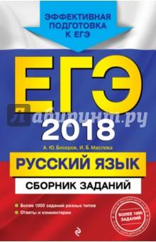 ЕГЭ 2018. Русский язык. Сборник заданий