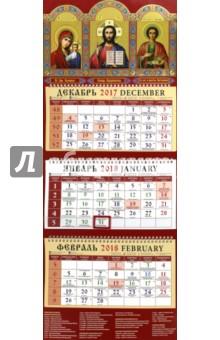 Zakazat.ru: 2018 Календарь Образ Пресвятой  Богородицы Казанская (22803).