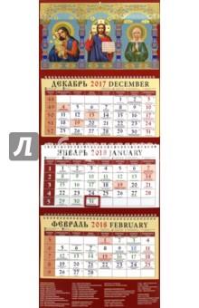 Zakazat.ru: 2018 Кал-рь Образ Пресвятой  Богородицы Взыскание погибших (22807).