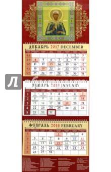 Zakazat.ru: 2018 Календарь Святая  блаженная  Матрона Московская (22809 ).