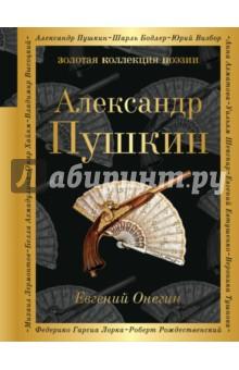 Евгений Онегин е в шипицова о ю ефимов иллюстрированная летопись жизни а с пушкина михайловское