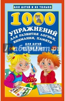 1000 упражнений для развития логики, внимания и памяти. Для детей от 3 до 6 лет я изобретатель 60 творческих заданий чтобы научиться нестандартно мыслить