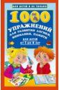 Дмитриева Валентина Геннадьевна 1000 упражнений для развития логики, внимания и памяти. Для детей от 3 до 6 лет