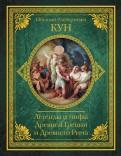 Легенды и мифы Древней Греции и Древнего Рима. Самое полное оригинальное издание