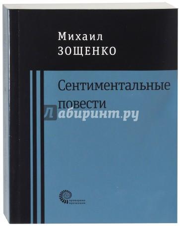 Сентиментальные повести, Зощенко Михаил Михайлович