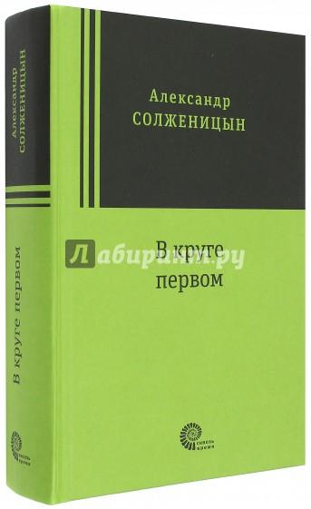 В круге первом, Солженицын Александр Исаевич