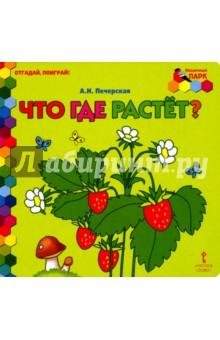 Купить Что где растет?, Русское слово, Отечественная поэзия для детей