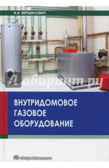 Внутридомовое газовое оборудование. Учебное пособие hafei princip с 2006 бензин пособие по ремонту и эксплуатации 978 966 1672 39 9