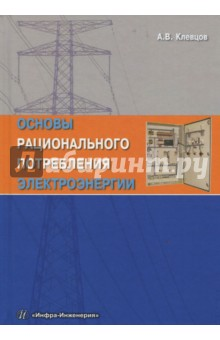 Основы рационального потребления электроэнергии. Учебное пособие в иркутске сч тчик электроэнергии фото