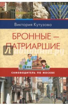 Самоводитель по Москве. Маршрут: Бронные - Патриаршие