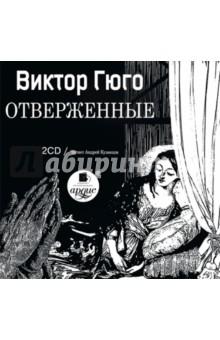 Zakazat.ru: Отверженные (2CDmр3). Гюго Виктор