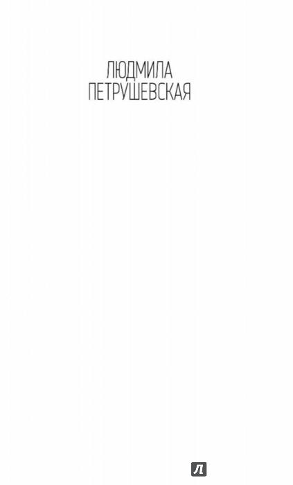 Иллюстрация 1 из 26 для Странствия по поводу смерти - Людмила Петрушевская | Лабиринт - книги. Источник: Лабиринт