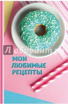 Книга для записи рецептов Пончики, А5 книги эксмо мои любимые рецепты книга для записи рецептов нежные цветы