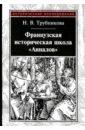 Французская историческая школа «Анналов», Трубникова Наталья Валерьевна