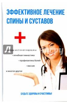 эффективные лекарства лечения суставов