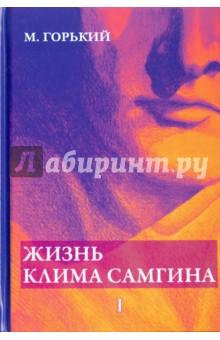Жизнь Клима Самгина. В 4-х частях. Часть 1