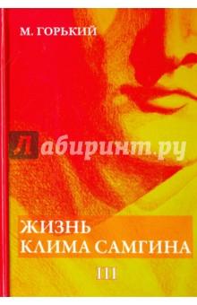 Жизнь Клима Самгина. В 4-х частях. Часть 3 максим горький детство в людях мои университеты