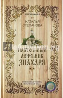 Настольный лечебник знахаря наталья степанова сибирская книга мертвых