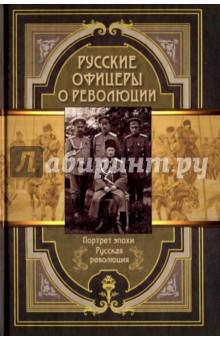 Русские офицеры о революции. Сборник мемуаров цена