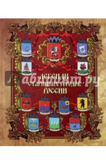 Легенды старинных городов России дом дачу купить дешево на юге россии