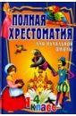 Полная хрестоматия для начальной школы. 1-4 класс. В 2-х томах. Том 2 цена и фото