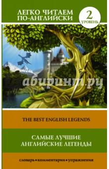 Самые лучшие английские легенды. Уровень 2 книги эксмо разговорный английский английские нравы и обычаи сd