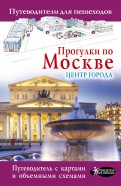 Прогулки по Москве. Центр города