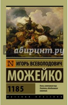 1185 игорь можейко 1185 год